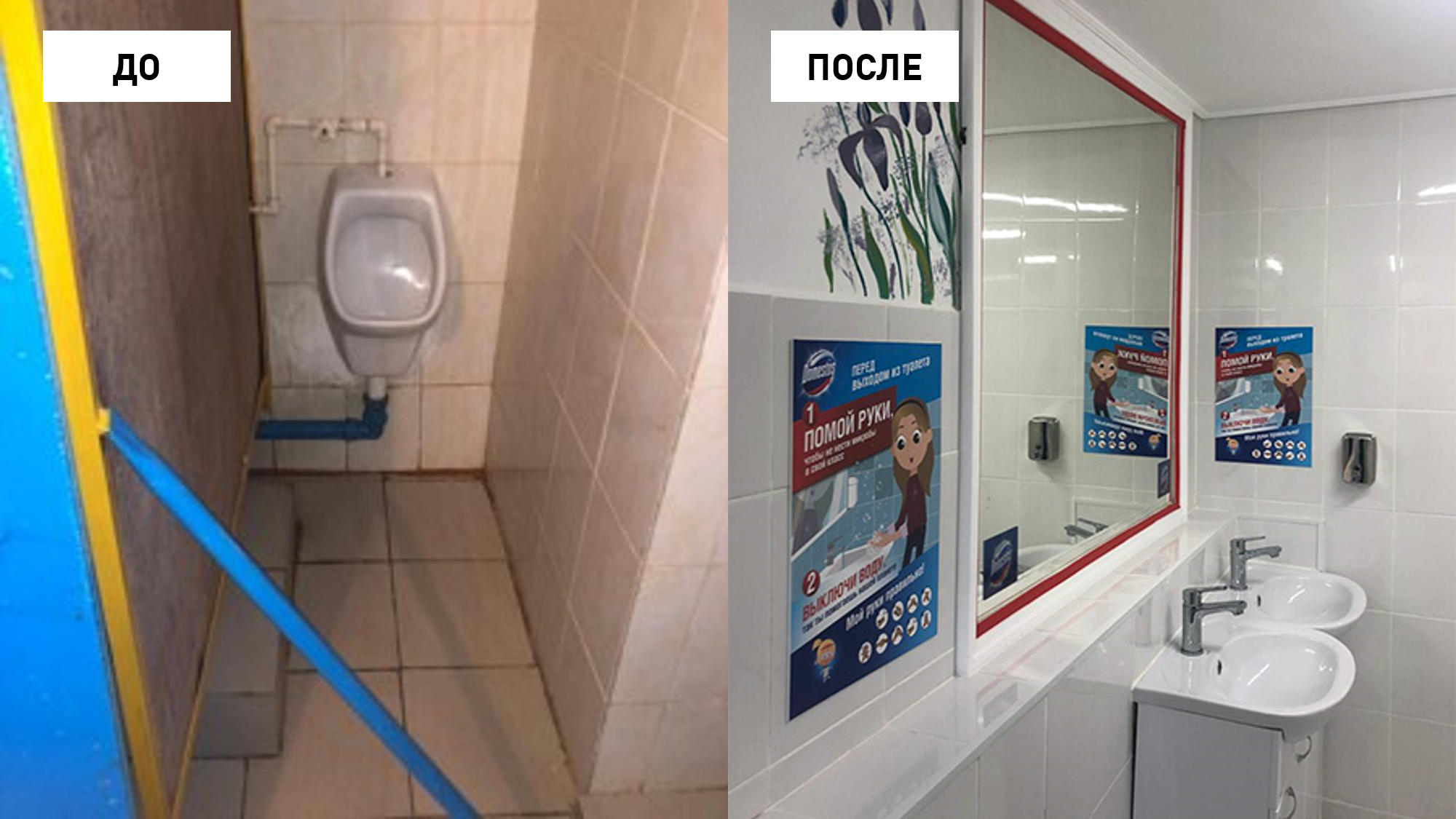 «Понятно, почему Обама гадит в подъездах»: конкурс на самый убитый школьный туалет шокировал россиян